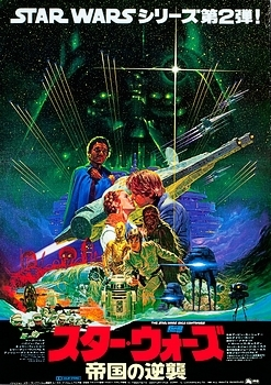 Noriyoshi Ohrai Star Wars The Empire Strikes Back