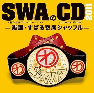 SWA 2011
