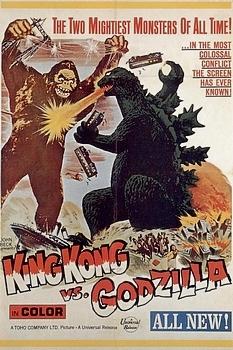 King Kong contre Godzilla 1962