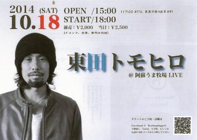 東田トモヒロ