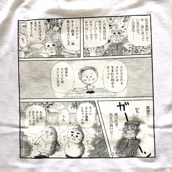 ラブラットコジコジTシャツ (600x600).jpg
