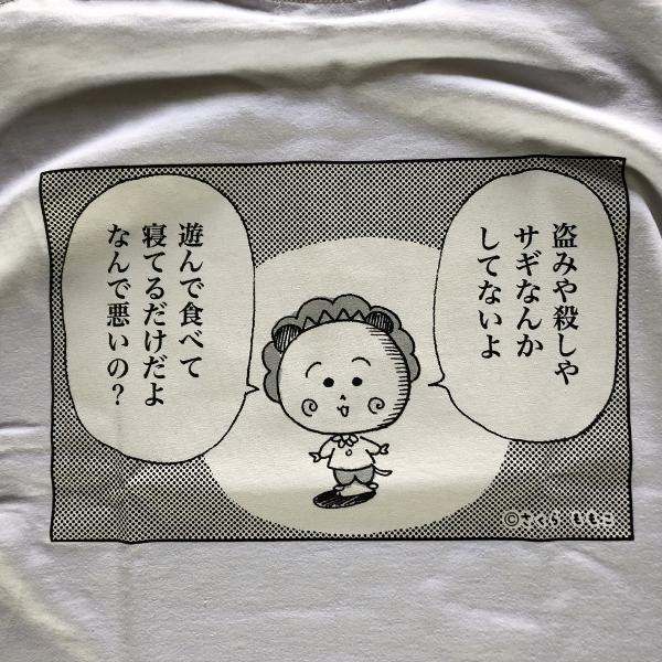 ラブラットコジコジTシャツnot bad cojicoji (600x600).jpg
