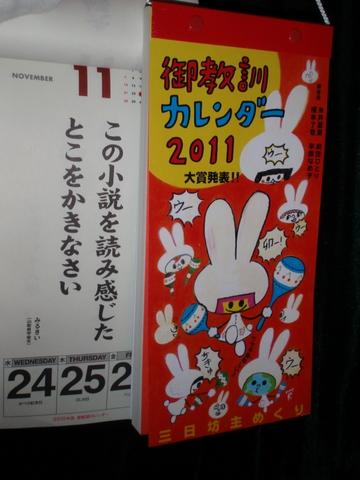 日本に帰ったのに買って来なかった。だからアフターサンクスギビングのブラック・フライデーに全品10%OFFの、紀伊国屋書店に行って、最後の1冊をゲット!!