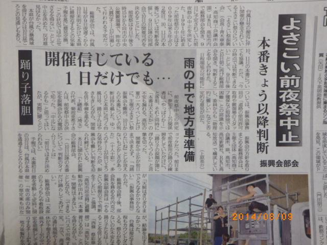 台風 002.JPG