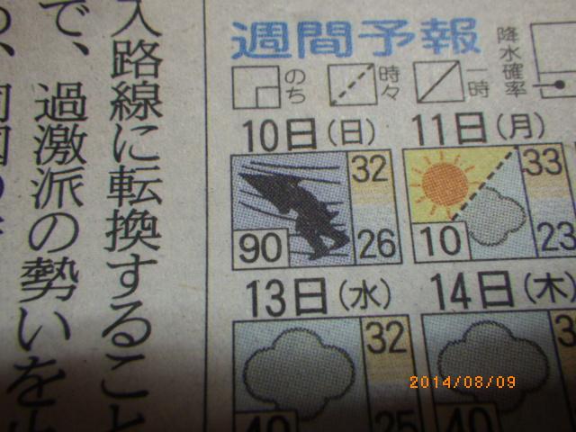 台風2 007.JPG