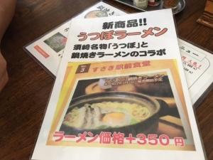鍋焼き4.JPG