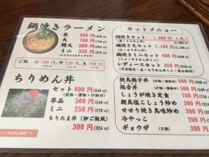 鍋焼き3.JPG