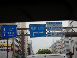 高松ツアー 023.JPG