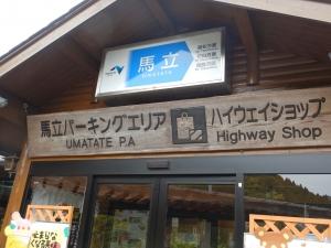 高松ツアー 007.JPG