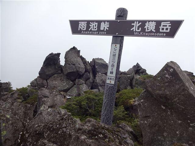 三ツ岳�峰