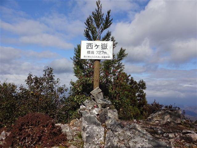 西ヶ嶽頂上