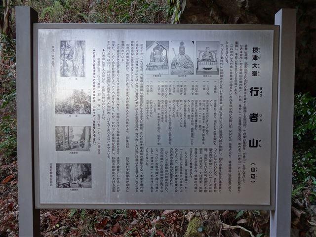 剣尾山説明板