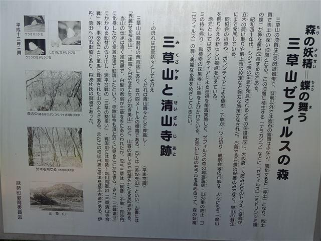 三草山説明板