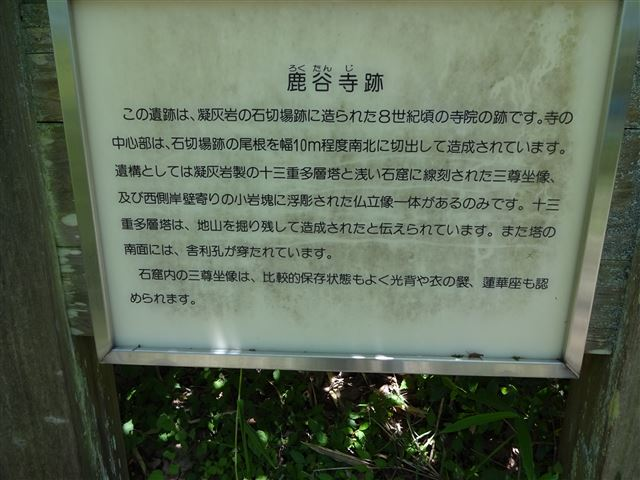 鹿谷寺跡説明板