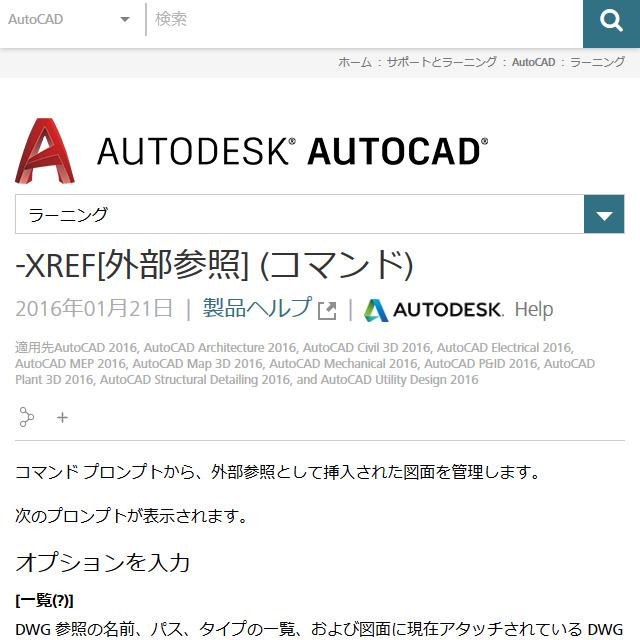 -XREF[外部参照] (コマンド)  AutoCAD  Autodesk Knowledge Network