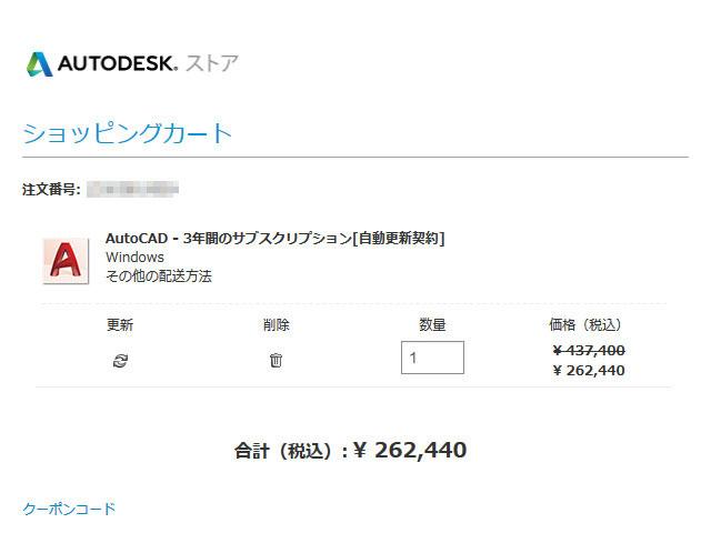 Autodesk-Japan-オンラインストア