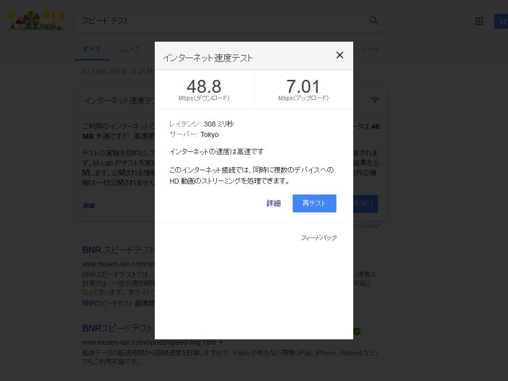 スピード テスト - Google 検索