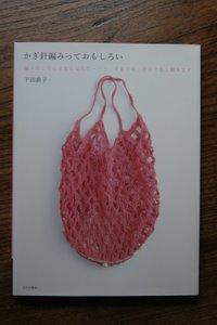 かぎ編みっておもしろい 下田直子