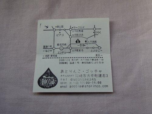 EZスタンプ匠であとりんこ・ゴッチャのショップカードに地図追加しました。