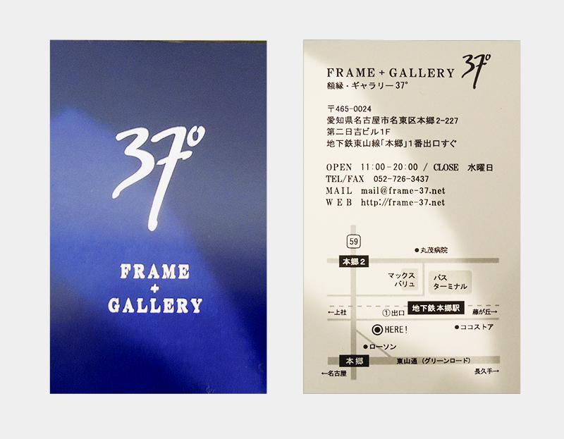 FRAME + GALLERY 37°
