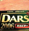 20060517_176303.jpg