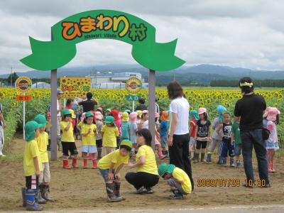 ひまわり村OPEN