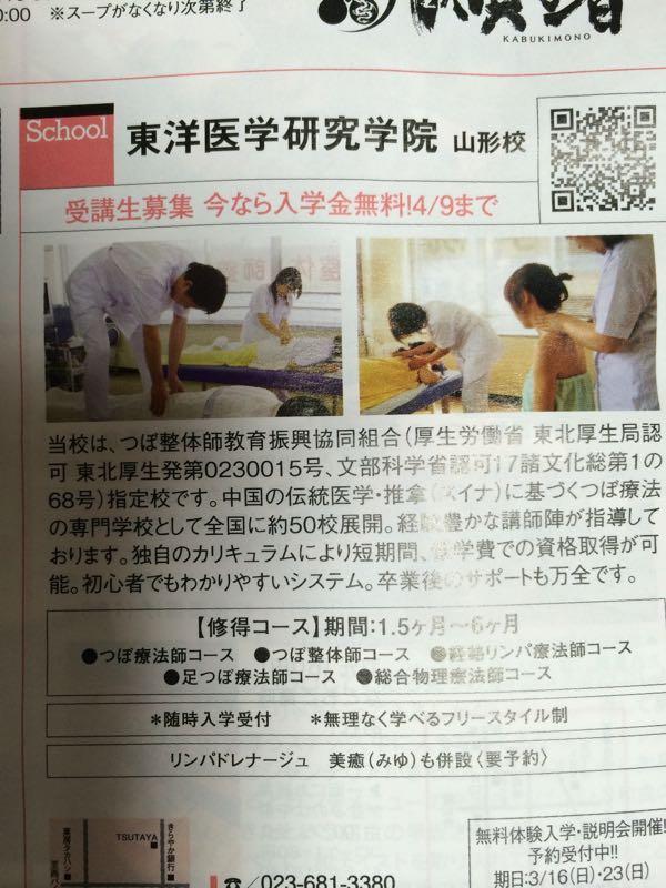201403東洋医学研究学院