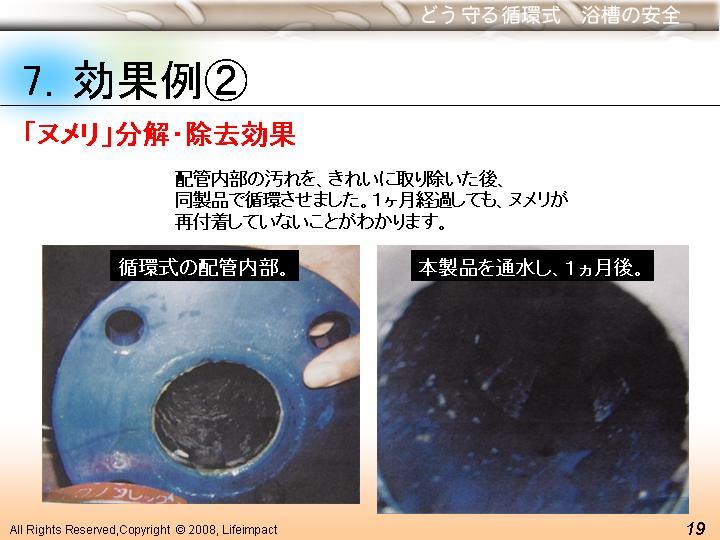 風呂レジオネラ感染症 対策9