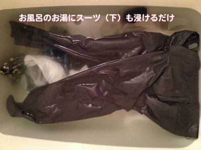 ちゃぽんとスーツ洗浄 お風呂にNatuoと入れる
