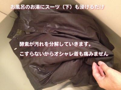 スーツも酵素が汚れを分解