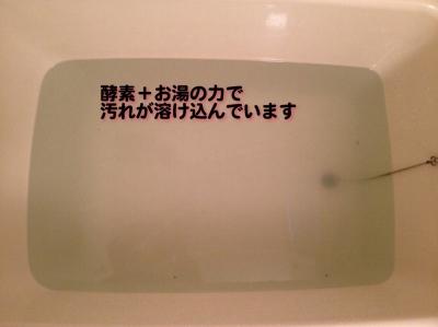 使ったお風呂に汚れが溶け込む