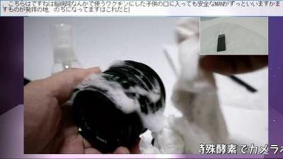 カメラのレンズを丸洗いNatuo