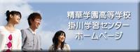 精華学園高校 掛川学習センターホームページはここをクリック