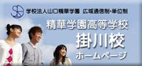 精華学園高等学校 掛川校ホームページはココをクリック