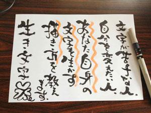 筆文字教室のお知らせ