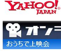 オンライン試写会_logo.jpg