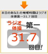 ラジオ体操第一.jpg