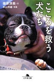 心を救う犬たち
