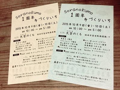 soranokumo手づくりいちはがき (2).jpg