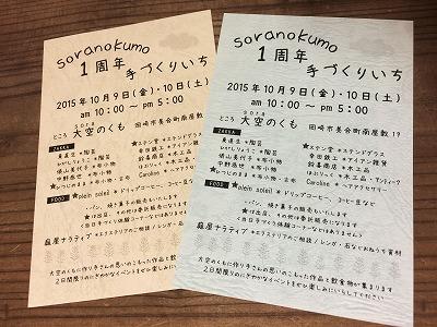 soranokumo手づくりいちはがき.jpg