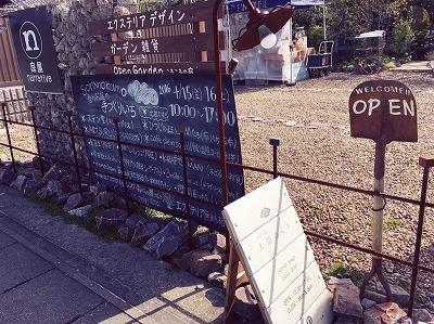 #soranokumo#手づくりいち#庭屋ナラティブ#看板#PROPERTY#ガビオン.jpg