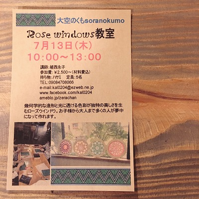 #大空のくも #soranokumo#ローズウインドウ教室#kal.jpg