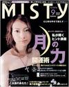 雑誌「MISTY」2005.09月号