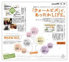 読売新聞ウォームビズ