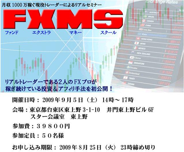 FXMS.jpg