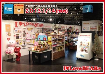 ILB.会期延長決定POP5.jpg