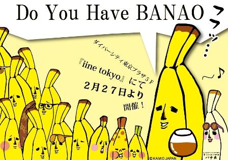 バナ夫blog告知画像.jpg