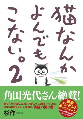 猫カバー.jpg