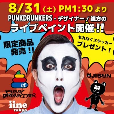 punk_親方イベント01.jpg