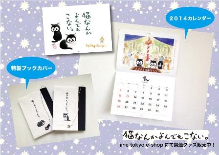 猫よんPOPblog.jpg
